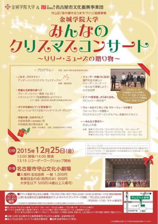 151225クリスマスコンサート__01