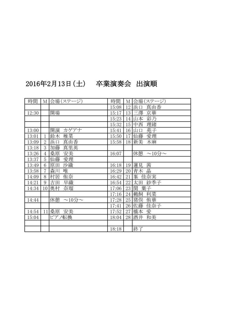 15年度卒演出演順_02