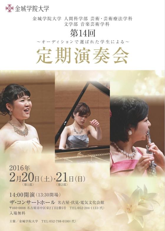 20151019_定期演奏会_2_01