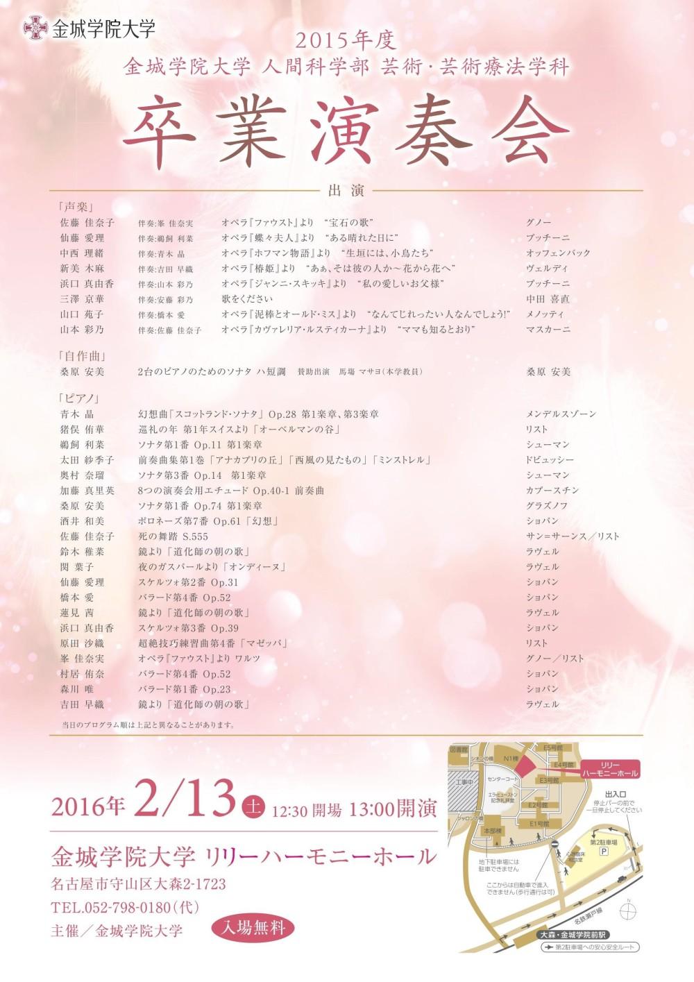 2015年度_卒業演奏会_6_01