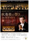 【2016年5月】(4/24整理券配布終了しました)吹奏楽の響きin HANDA