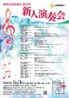 【2016年5月】岡崎音楽家協会第28回新人演奏会