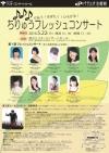 【2016年5月】第15回ちりゅうフレッシュコンサート