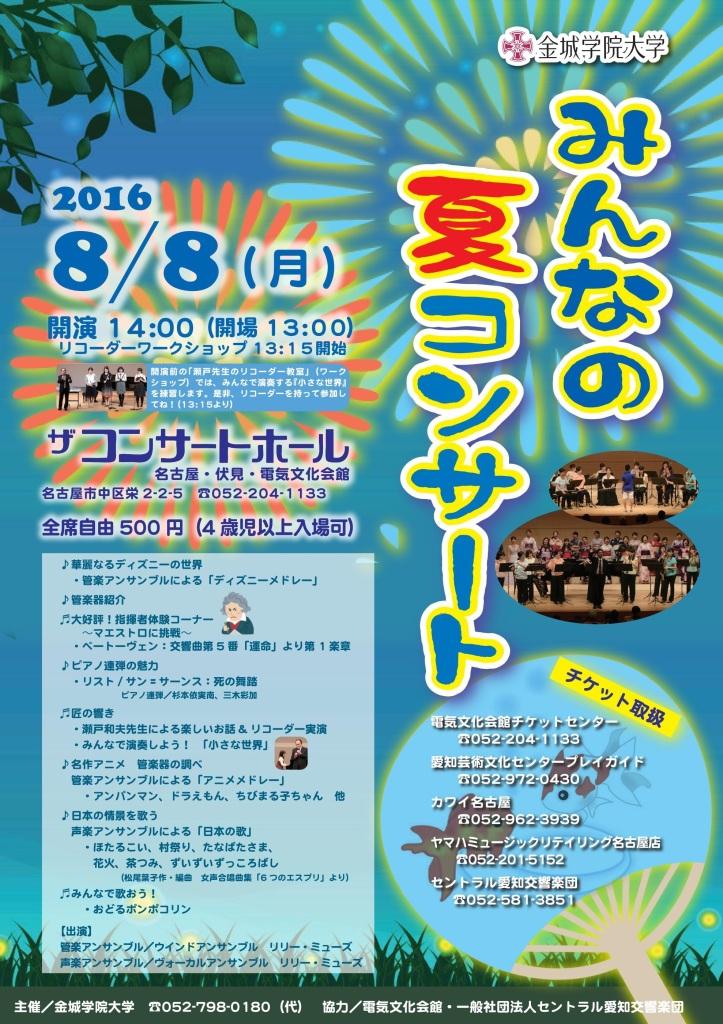 160808 みんなの夏コンサート