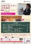 【2017年7月】金城学院大学の音楽講座1限目「声楽」能勢健司