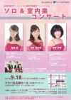 【2017年9月】ソロ&室内楽コンサート