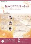 【2017年11月】昼のミニコンサートvol.39