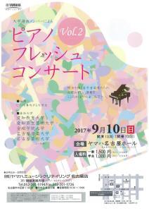 第2回 ピアノフレッシュコンサート_01
