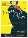 【2017年8月】記事掲載のお知らせ(8/25中日新聞夕刊・文化芸能)