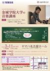【2018年3月】金城学院大学の音楽講座3限目 目からウロコのピアノ奏法(馬塲マサヨ)