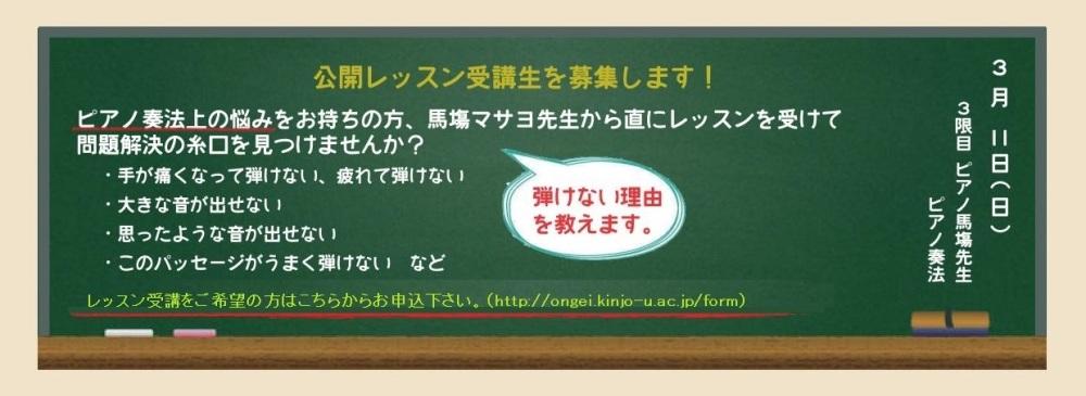 180311音楽講座web用黒板