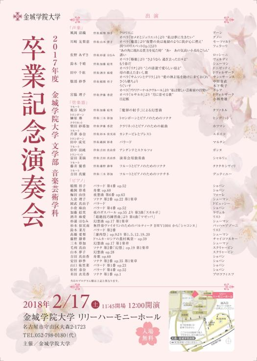 2017年度_卒業記念演奏会_2 (2)_01