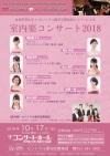 【2018年10月】室内楽コンサート2018