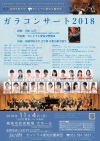 【2018年11月】ガラコンサート2018