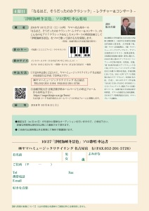 181027 金城YAMAHA飯田先生OL改_01