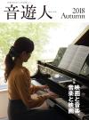 【2018年9月】記事掲載のお知らせ(音遊人2018年秋号)