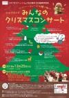 【2018年12月】みんなのクリスマスコンサート
